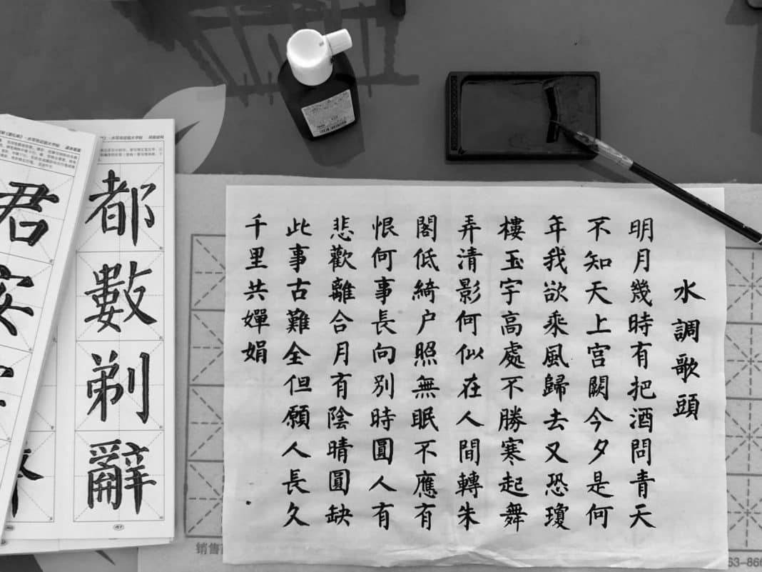 A piece of paper with Chinese Hanzi written on it